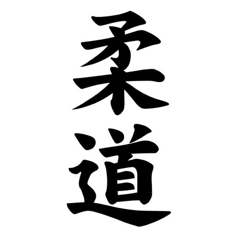 12-18CM-Black-White-Judo-Kanji-Japanese-Character-Car-Sticker-Decal-Car-Styling